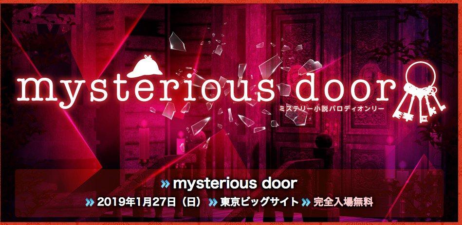 【新規ZR 開催決定】1/27(東京)mysterious door(ミステリー小説パロディオンリー)開催決定!募集開始。入場無料・同日総計12,000sp募集|こちら>> #新規ZR
