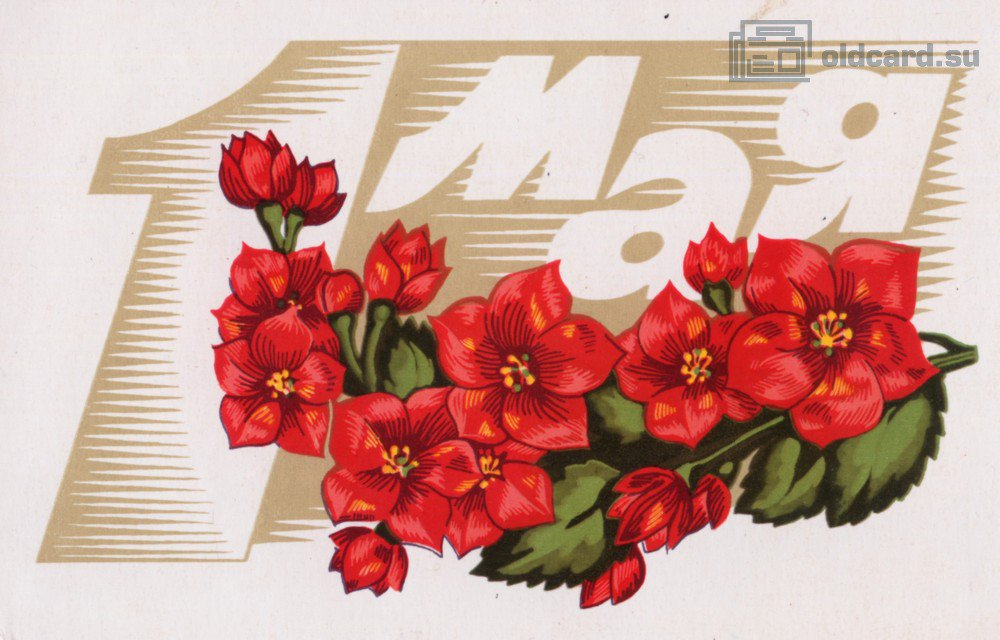 Открытки 1976
