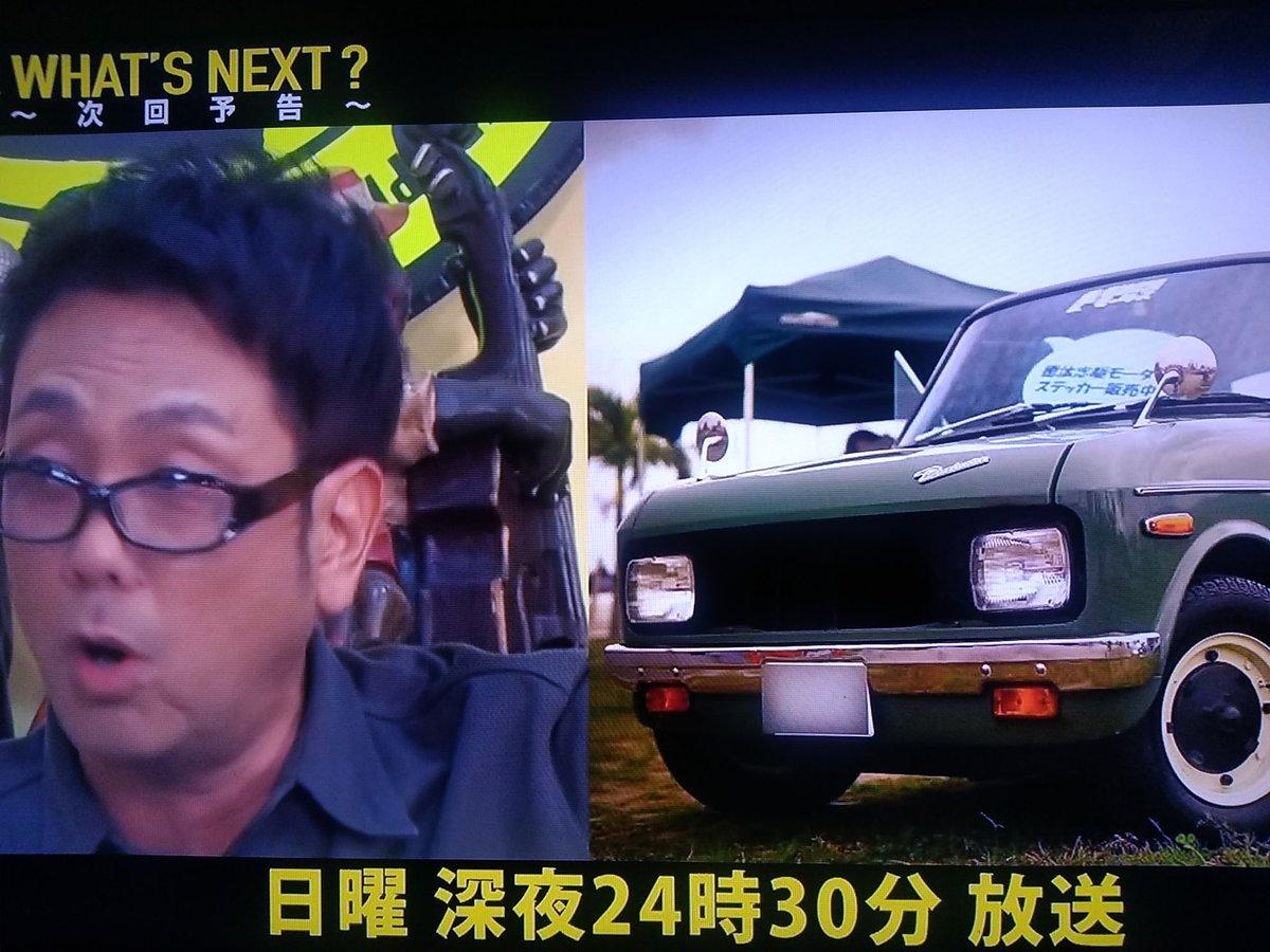 次回のゲストは、ひーぷーさん。 「憧れの愛車」  #098TV #旧車 http...