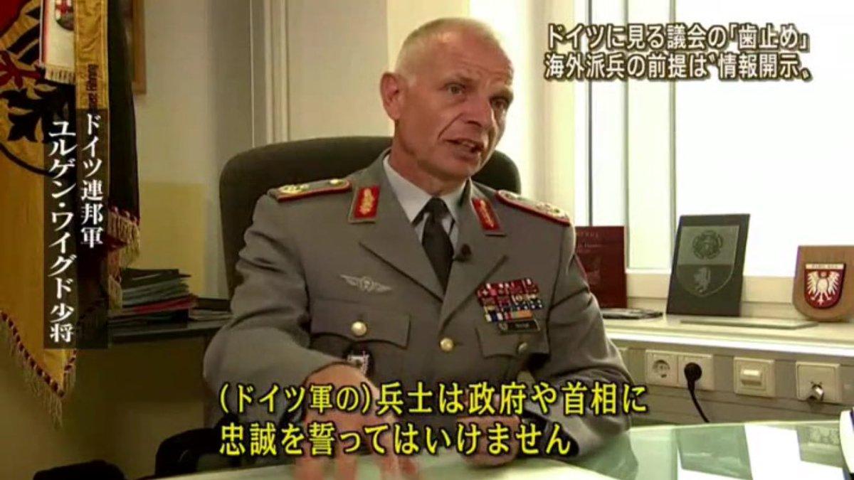ドイツ軍はナチスの教訓から、「議会の軍隊」と言われるほど議会によるシビリアンコントロールと情報公開を重視している。防衛監察を行う機関も日本のように防衛省内に置くのではなく、議会に設置し強い権限を与えている。(20150905報道ステーション)