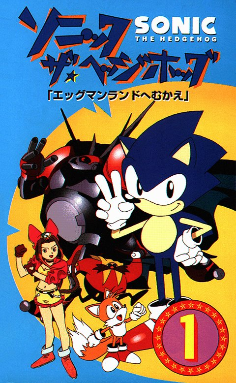 Sonic The Hedgeblog On Twitter The Cover To The First Sonic Ova On Vhs In Japan The Original Japanese Version Of Sonic The Movie Was Split Across Two Vhs Tapes The