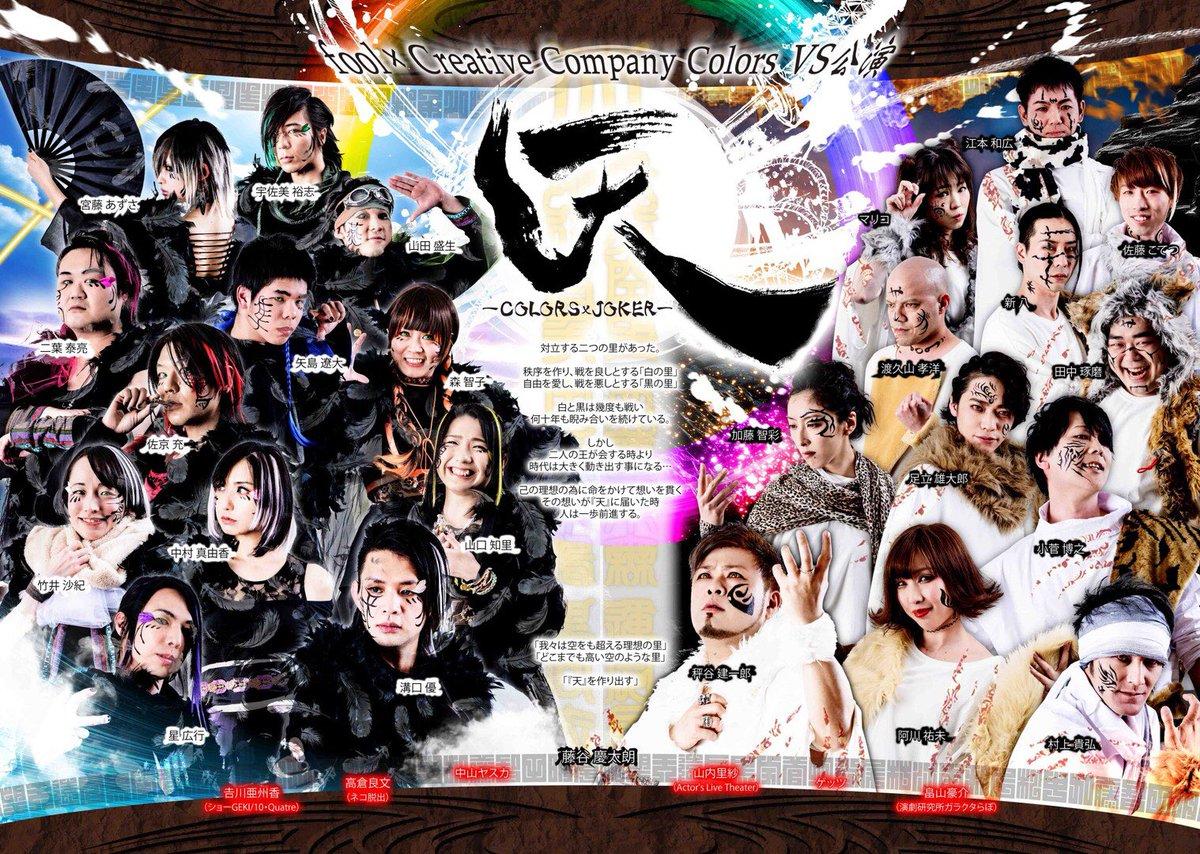 """劇団fool on Twitter: """"fool×Creative Company Colors VS公演 『天 ..."""