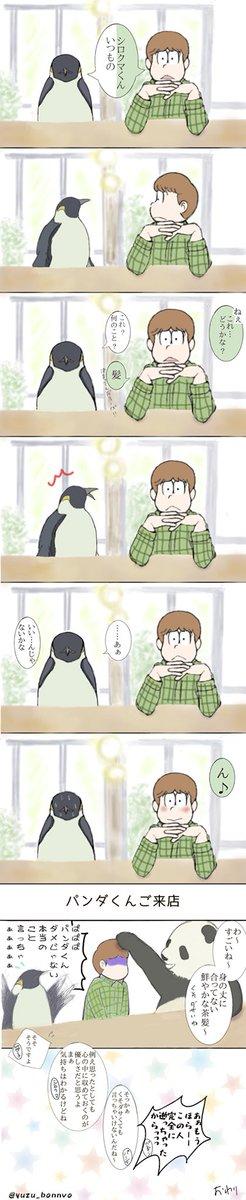 茶髪三男とペンギンさん