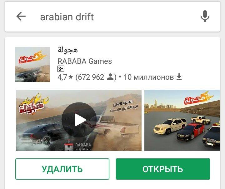 Вы знаете , игрулька оч даже ни чё так #арабскийдрифт #arabian #drift pic.twitter.com/y72KuMVQaF