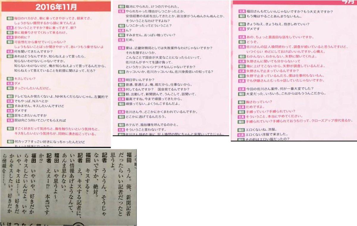 asahi_sekuhara_conversation