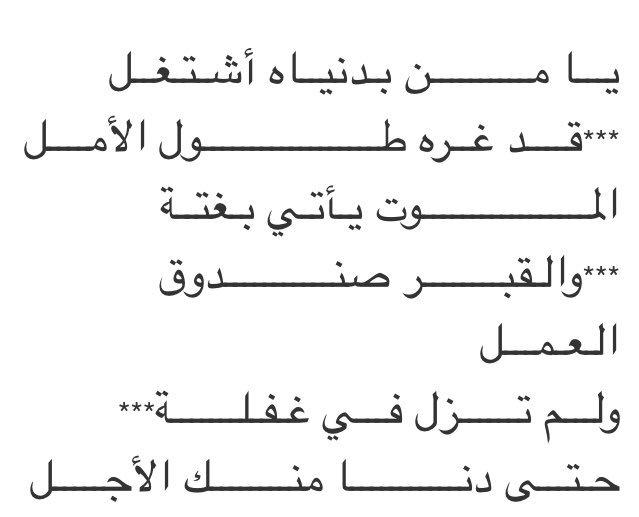 قصائد الامام علي عليه السلام عن الموت  #...