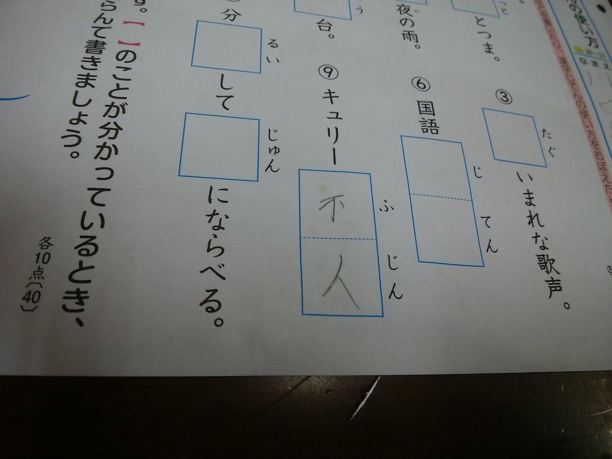 有川口輪業 On Twitter 小学4年生の甥の漢字練習問題