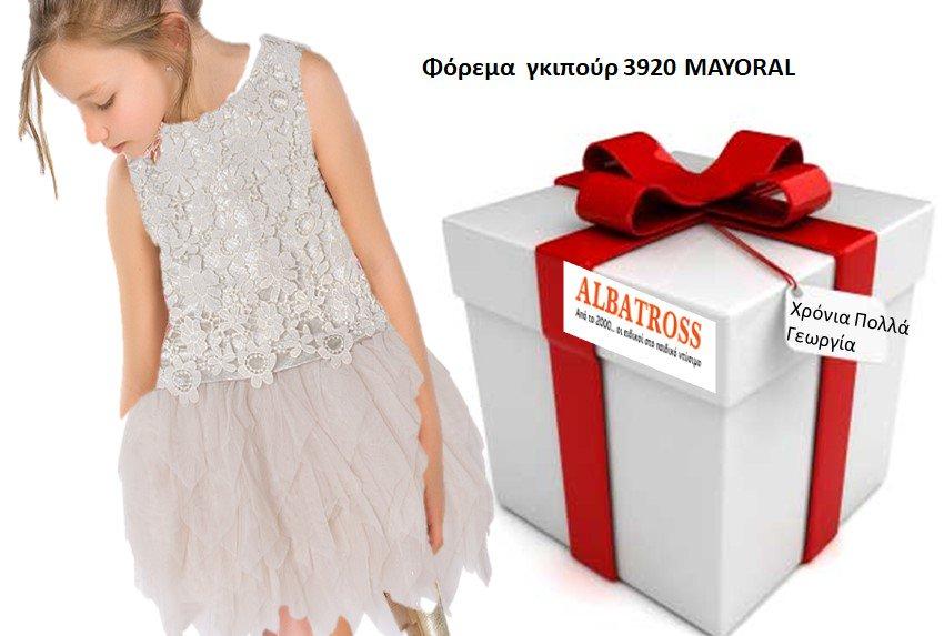 Ιδιαιτερότητα το ασύμμετρο με μύτες κάτω μέρος του ρούχου-τούλι Ενα από τα  προτεινόμενα δώρα για τις εορτάζουσες . Δείτε το http   albatross-junior.gr  ... 712bc0065e3