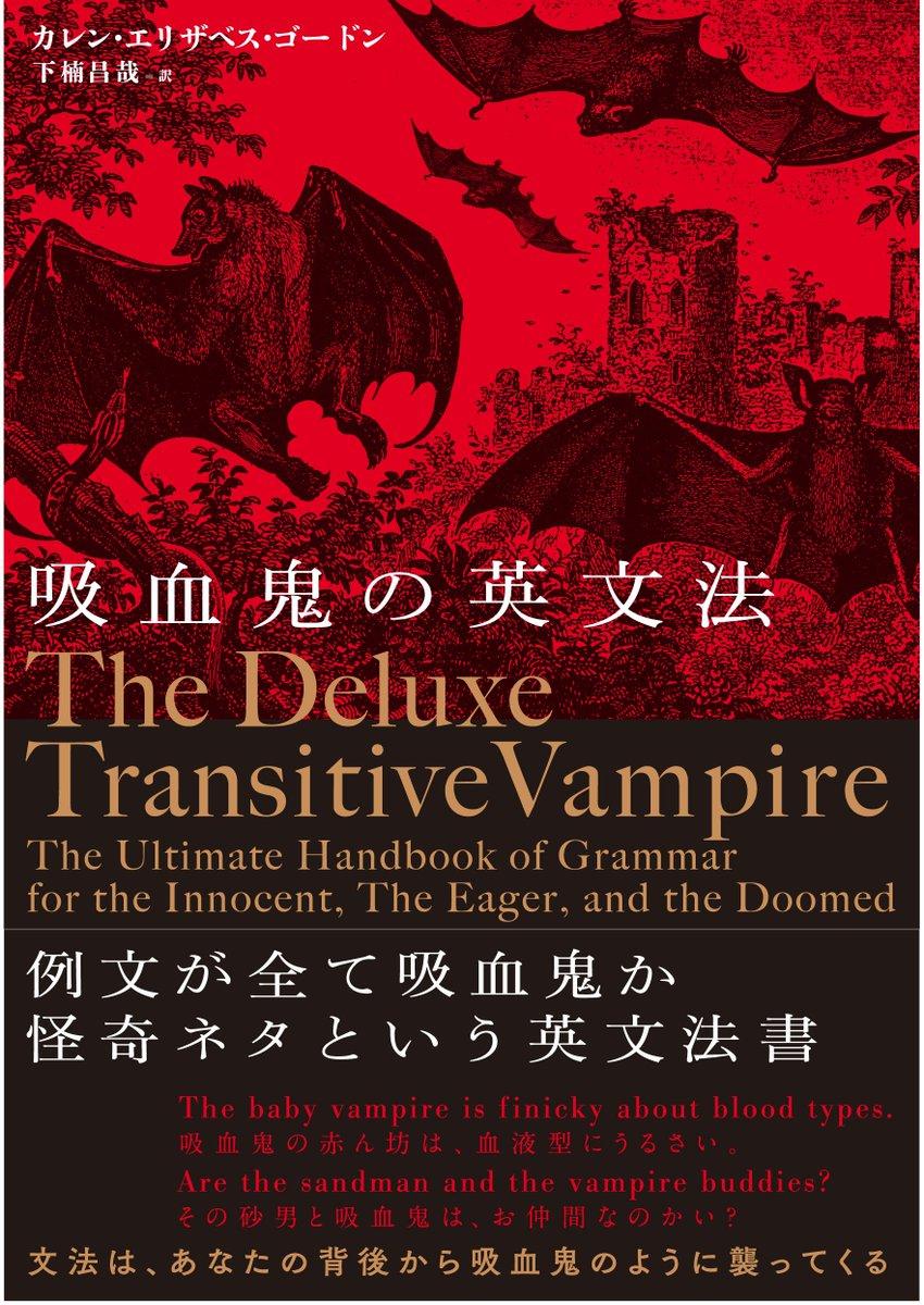 刊行が待ち遠しい話題の新刊『吸血鬼の英文法』(カレン・エリザベス・ゴードン/下楠昌哉(訳)/彩流社)の書影を公開致します!