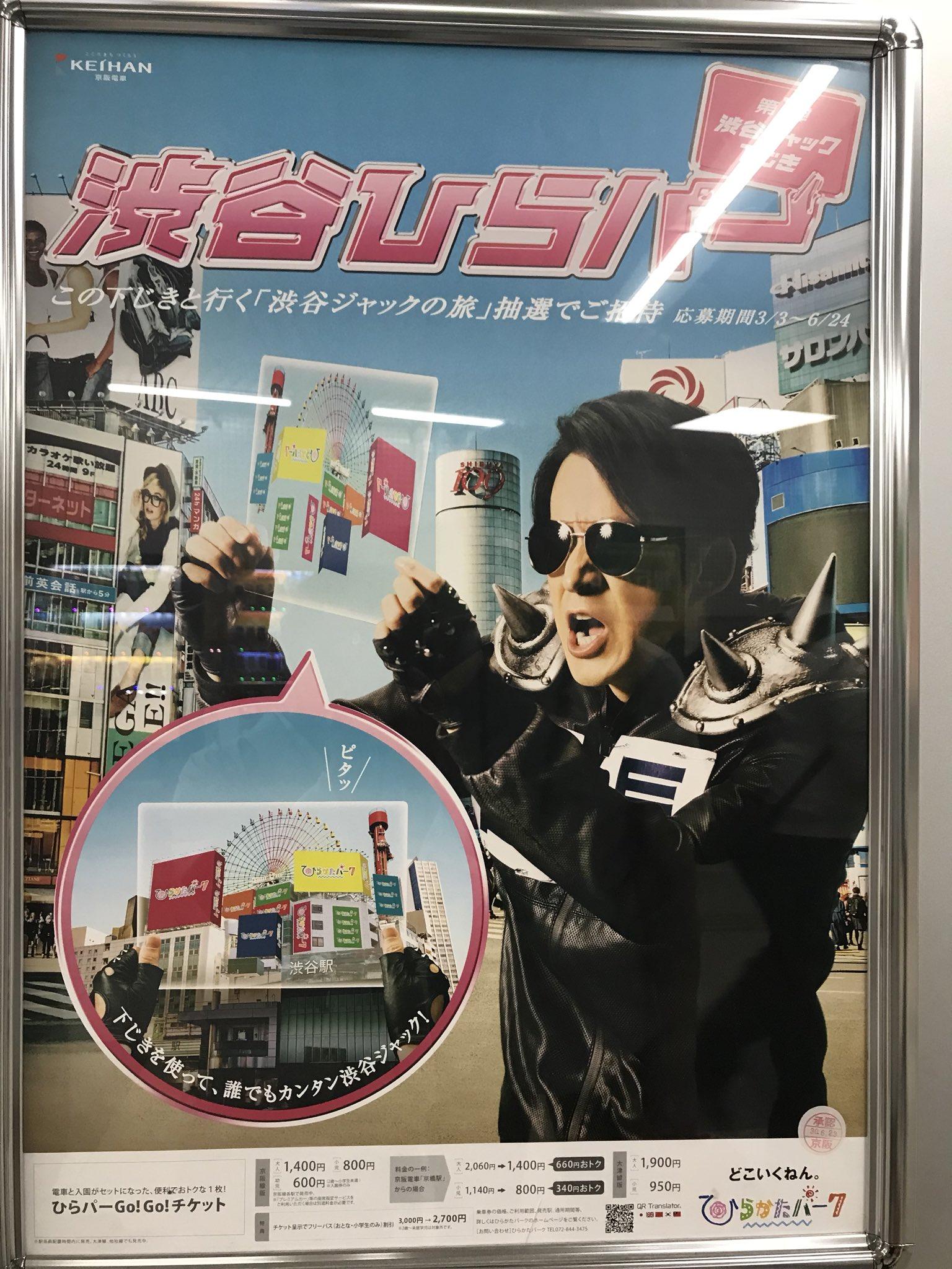 ひらパーで貰える下敷きを持って、渋谷の特定場所に行くと、渋谷の看板を全部ひらパーに出来るという画期的な企画。 意味わかんねーよ責任者出てこい。