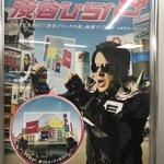 どうなってるんだよ! 枚方パークで貰えるあるモノで、渋谷の看板が全部ひらパーに変身!