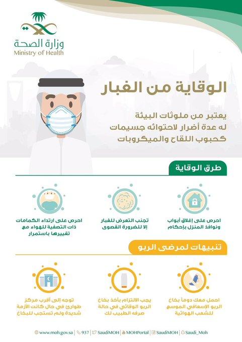 #غبار_الرياض صورة فوتوغرافية