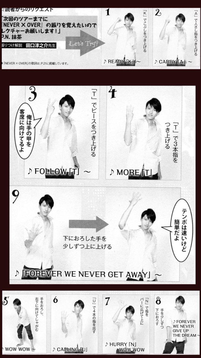 たまにアイドル誌に田口淳之介先生の振り付け教室があって。 遥かな約束あったはずだ...