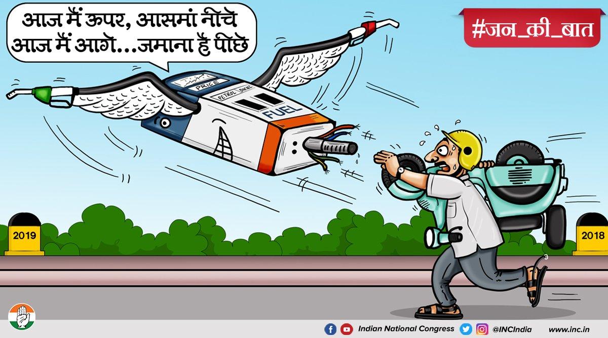 वाह मोदीजी वाह! #PeTrolled #JanKiBaat