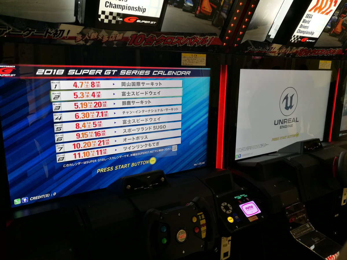 「ねえねえ、SUPER GTの第二戦っていつだっけ…?」 「ああ、それならゲーセンへ行けばわかるよ!」 「えっ、どうしてゲーセン…?」 「セガの『SWDC』にレースカレンダーが載ってるからさ!」  SUPER GTのレースカレンダー載ってます。『SWDC』。  ⇒https://t.co/AoJb2VYV1U #SWDC_AC #SUPERGT