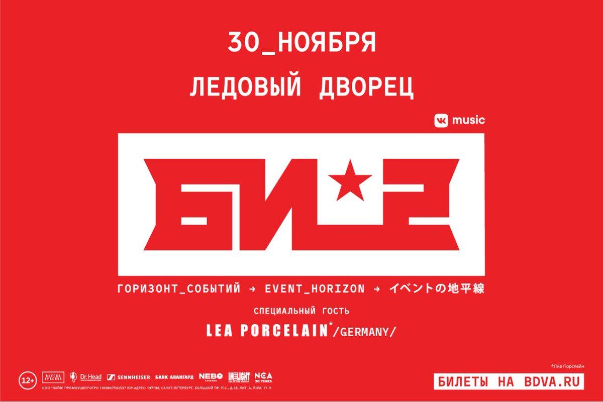 Санкт-Петербург, встречайте «Горизонт событий»!  30 ноября – теперь в Ледовом Дворце!  Приобретайте билеты заранее: https://t.co/0qjrDKv28f