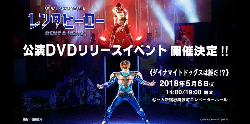 「なんだこのDVDは…」  27年の時を得て、今年1月にまさかの舞台化がなされた、超一流のB級「レンタヒーロー」がDVD化!リリースイベントが5/6に新宿歌舞伎町にて開催!  さあ、会場で、きみもレンタヒーローと握手だ!  イベント・チケット詳細はこちら https://t.co/cPLK0inB0B #レンタヒーロー