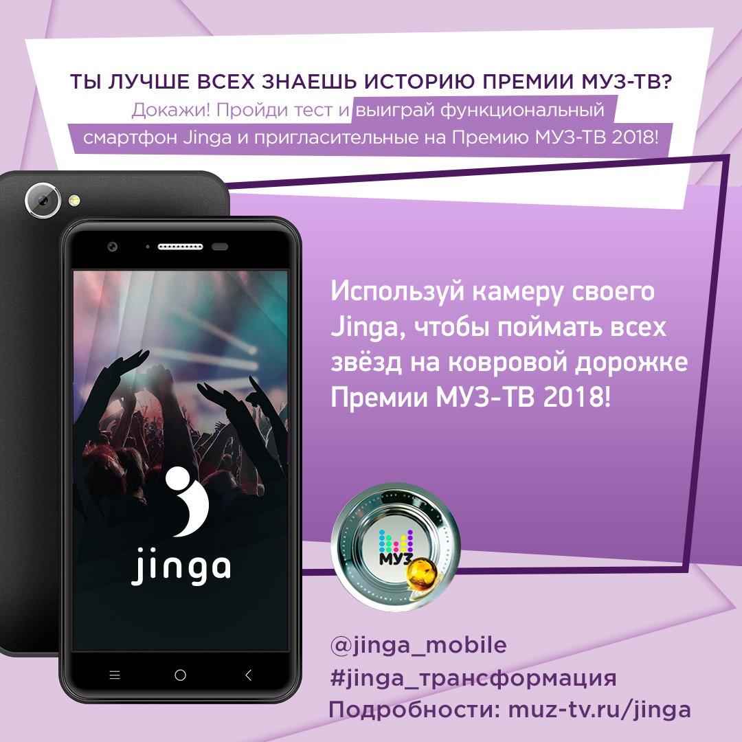 Проверяй свои знания истории Премии МУЗ-ТВ и выигрывай пригласительные на Премию МУЗ-ТВ, на которую ты отправишься со своим новым Jinga! Заходи на https://t.co/2EvwOMNWeW, проходи тест и делись результатом в соцсети! #jinga_трансформация #премиямузтв @jinga_phones