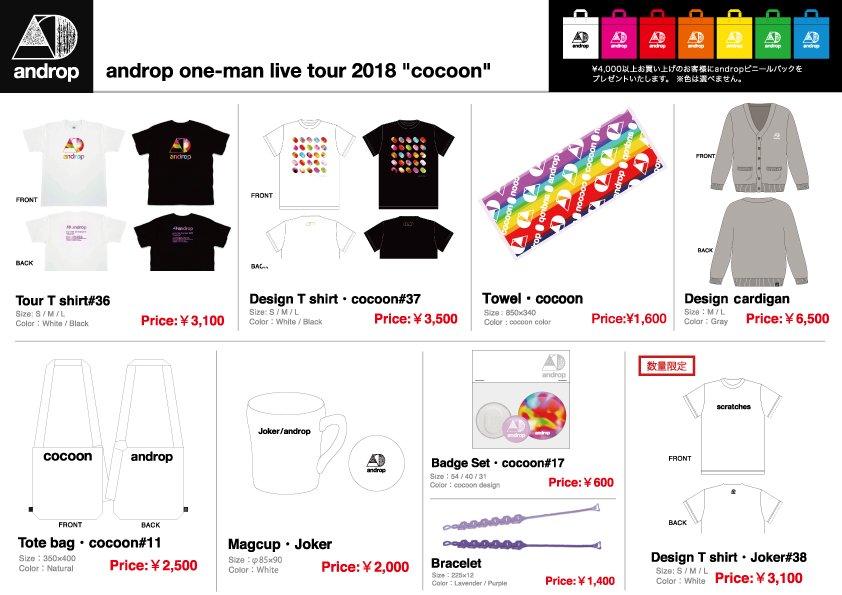 "androp、androp 「one-man live tour 2018 ""cocoon""」グッズラインナップ&先行販売時間のお知らせ"