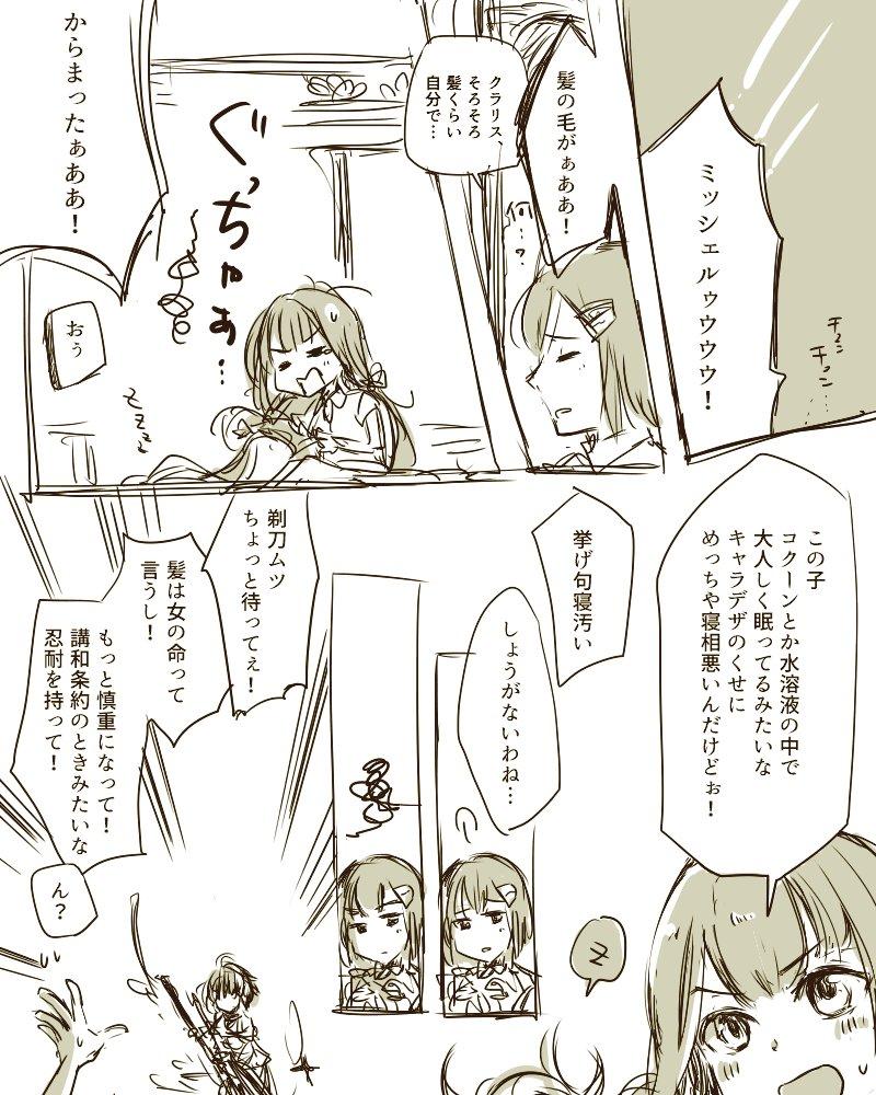 オカハラ→ムツ 組んず解れつ