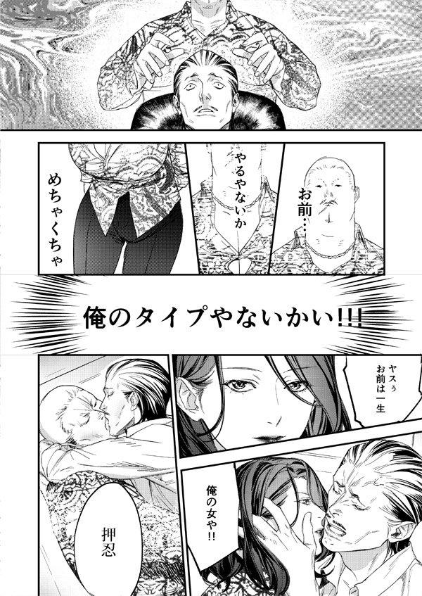 【創作漫画】ボスとヤス(※若干のBL・NL注意)
