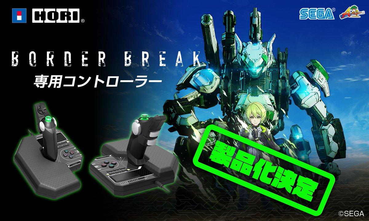 PS4版「BORDER BREAK」専用コントローラー製品化決定