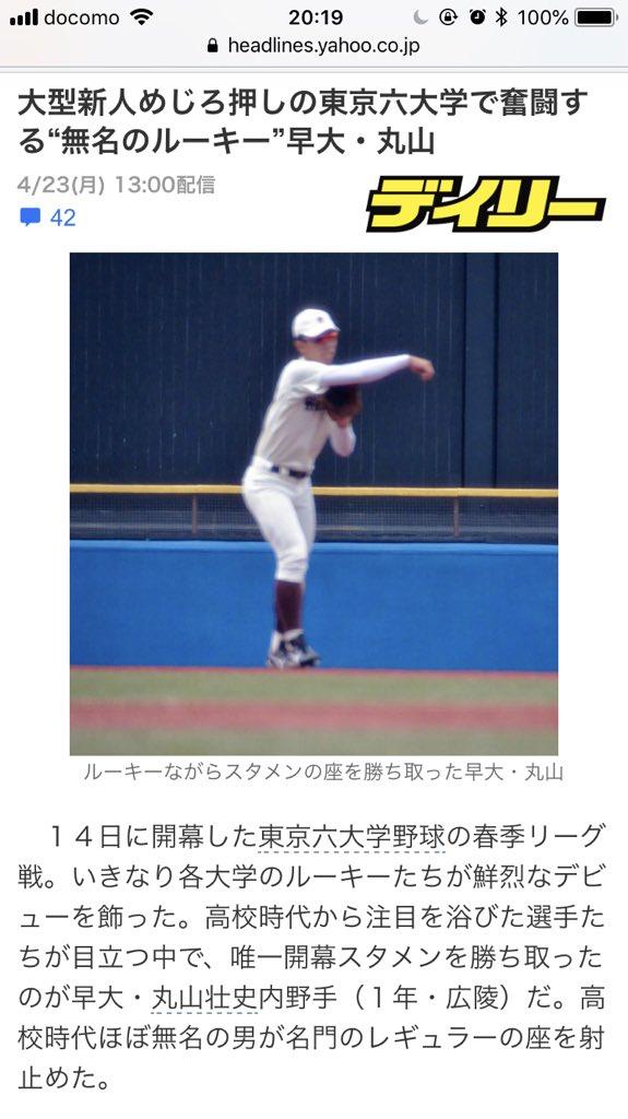 丸山壮史 hashtag on Twitter