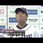 Image for the Tweet beginning: 今日は野球お休み 日曜日の高木勇人投手 可愛い♡♡ これからも先発として期待(´∇`)