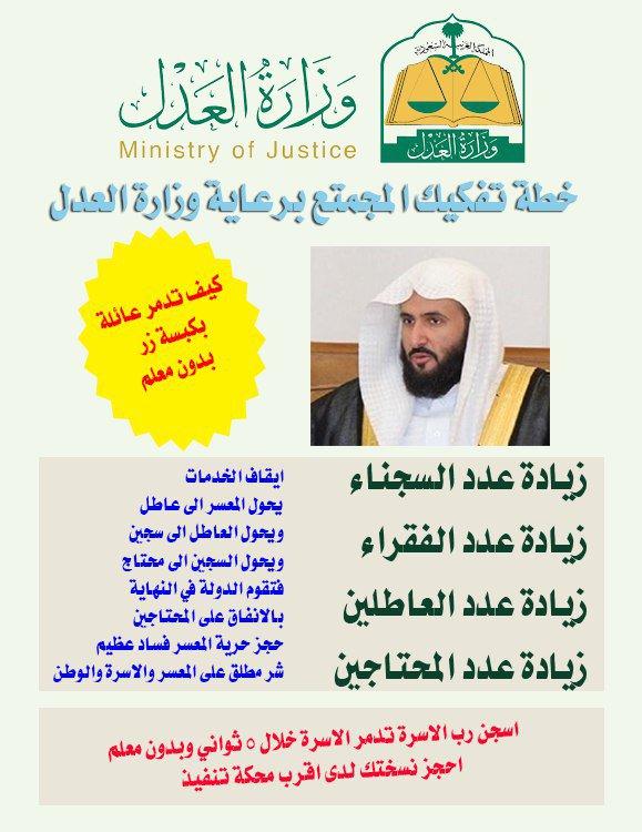 رفع ايقاف الخدمات Aiyqaf Twitter