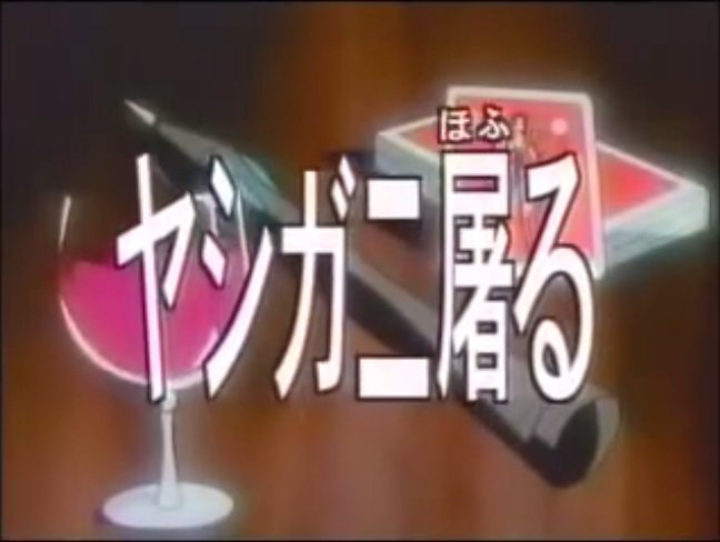 アニメ「ロスト・ユニバース」第4話「ヤシガニ屠る」放送から今日で20年です(1998年4月24日放送)、作画の質が著しく劣ることを作画崩壊と呼びますが、この回は「ヤシガニ事件」と言われるように日本アニメ界で語り継がれるほどの作画崩壊回でした