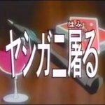 歴戦のアニメオタクは知るw日本アニメ史に残る伝説の作画崩壊「ヤシガニ屠る」とは?