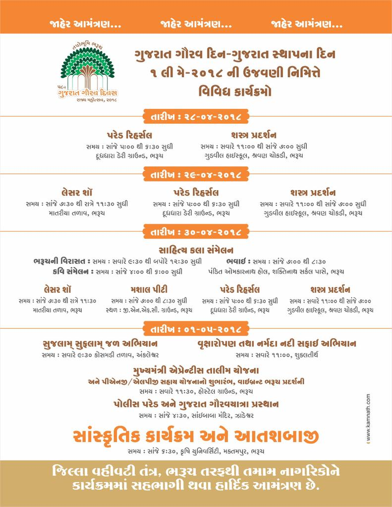 Details of State level Gujarat Day functions in Bharuch on 1st May 2018