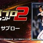 Image for the Tweet beginning: 『サブロー』とか、レジェンドが主役のプロ野球ゲーム! 一緒にプレイしよ!⇒