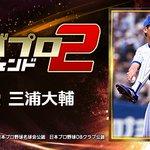 Image for the Tweet beginning: 『三浦大輔』とか、レジェンドが主役のプロ野球ゲーム! 一緒にプレイしよ!⇒
