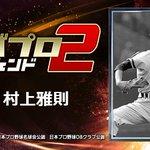 Image for the Tweet beginning: 『村上雅則』とか、レジェンドが主役のプロ野球ゲーム! 一緒にプレイしよ!⇒