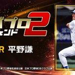 Image for the Tweet beginning: 『平野謙』とか、レジェンドが主役のプロ野球ゲーム! 一緒にプレイしよ!⇒