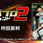 Image for the Tweet beginning: 『袴田英利』とか、レジェンドが主役のプロ野球ゲーム! 一緒にプレイしよ!⇒
