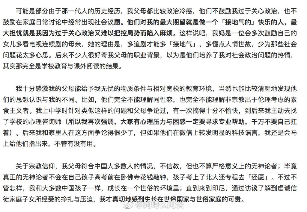 Thesis Statement Essay She Reflected On Equality And Social Structure As An Urban Kid From A  Middleclass Family A Beneficiary Of The System In A Censored Essay The Newspaper Essay also Compare Contrast Essay Papers Shen Lu  On Twitter Pku Student Yue Xin Gagged For Demanding  Essay Papers For Sale