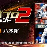 Image for the Tweet beginning: 『八木裕』とか、レジェンドが主役のプロ野球ゲーム! 一緒にプレイしよ!⇒
