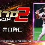 Image for the Tweet beginning: 『井口資仁』とか、レジェンドが主役のプロ野球ゲーム! 一緒にプレイしよ!⇒