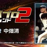 Image for the Tweet beginning: 『中畑清』とか、レジェンドが主役のプロ野球ゲーム! 一緒にプレイしよ!⇒