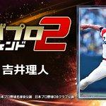 Image for the Tweet beginning: 『吉井理人』とか、レジェンドが主役のプロ野球ゲーム! 一緒にプレイしよ!⇒