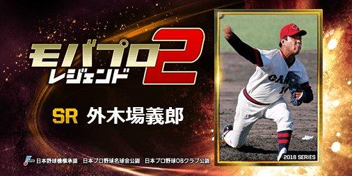 『外木場義郎』とか、レジェンドが主役のプロ野球ゲーム! 一緒にプレイしよ!⇒ h...