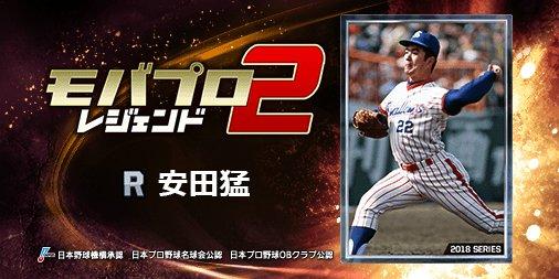 『安田猛』とか、レジェンドが主役のプロ野球ゲーム! 一緒にプレイしよ!⇒ htt...