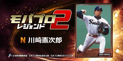 『川崎憲次郎』とか、レジェンドが主役のプロ野球ゲーム! 一緒にプレイしよ!⇒ h...