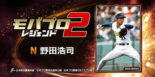 『野田浩司』とか、レジェンドが主役のプロ野球ゲーム! 一緒にプレイしよ!⇒ ht...