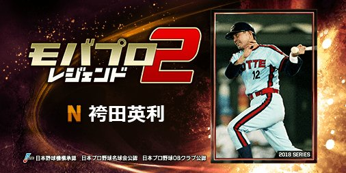 『袴田英利』とか、レジェンドが主役のプロ野球ゲーム! 一緒にプレイしよ!⇒ ht...
