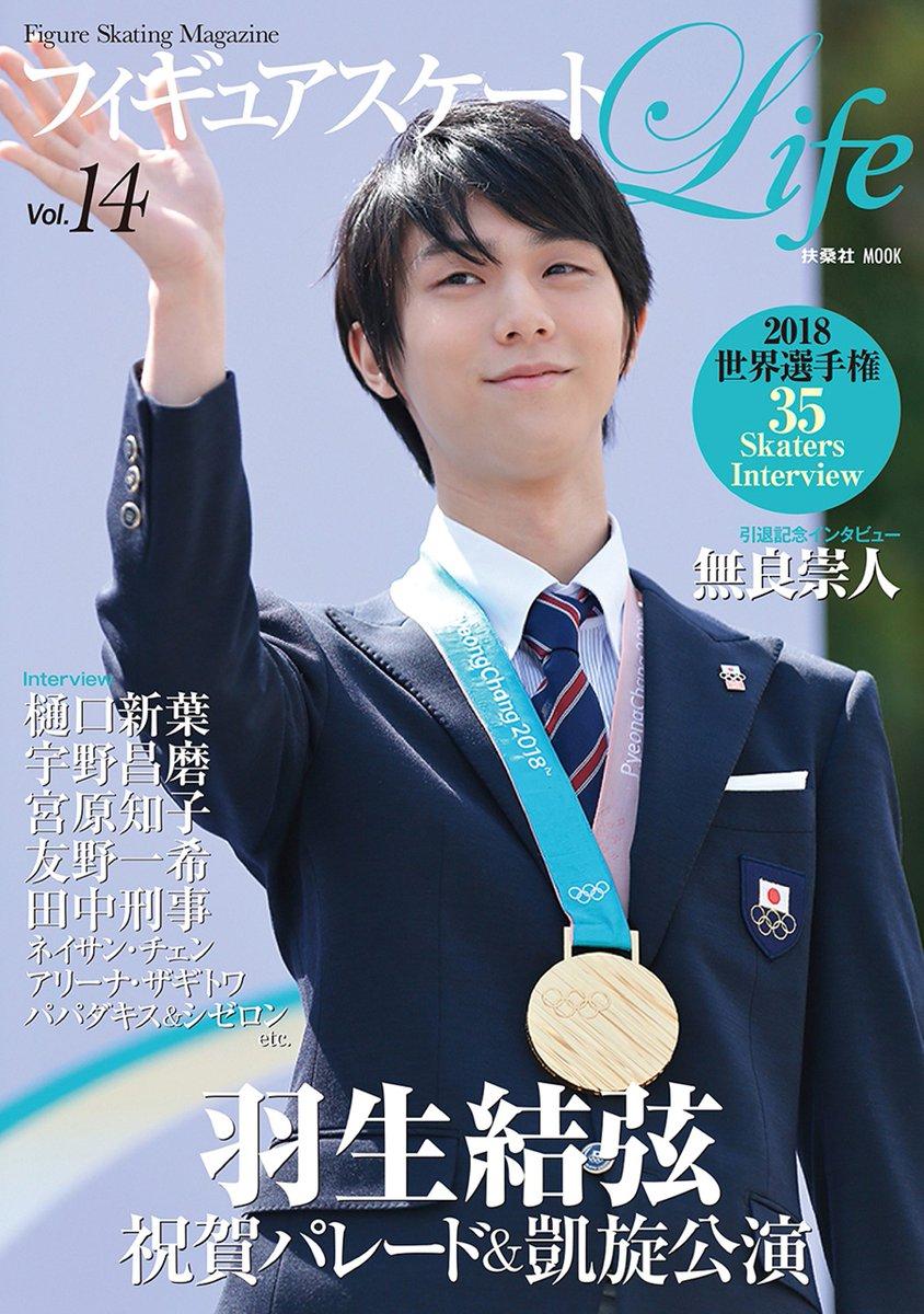 magazine Yuzuru Hanyu