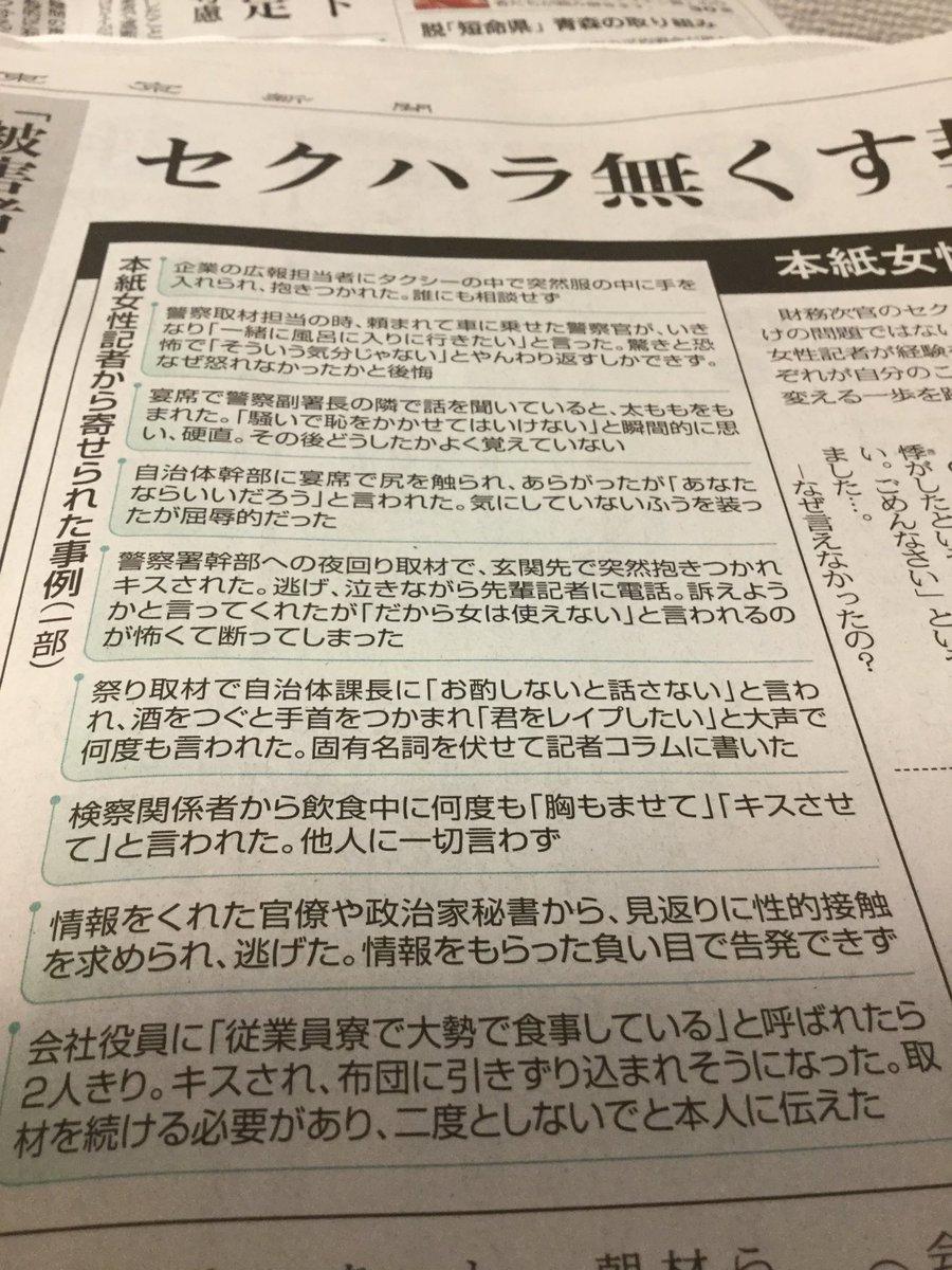 東京新聞が自社の女性記者のセクハラの被害体験を調査。座談会で、なぜこれまで胸に秘めていたのか、など本音が語られている。テレ朝女性記者への批判については、「録音しなければ『証拠がない』、録音すれば『ルール違反だ』。では、どうしろと?」「彼女を1人にさせたくない。味方だと伝えたい」と