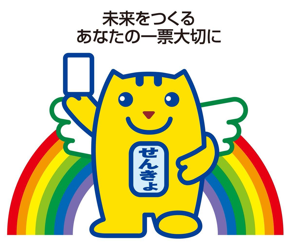 新潟県選挙管理委員会 on Twitte...